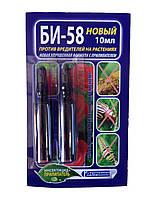 Инсектицид Би-58 10 мл. 2 ампулы по 5 мл