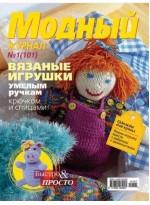 """Журнал по вязанию. """"Модный журнал"""" № 101"""