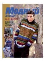 """Журнал по вязанию. """"Модный журнал"""" № 100"""