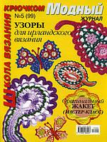 """Журнал по вязанию. """"Модный журнал"""" №  99"""