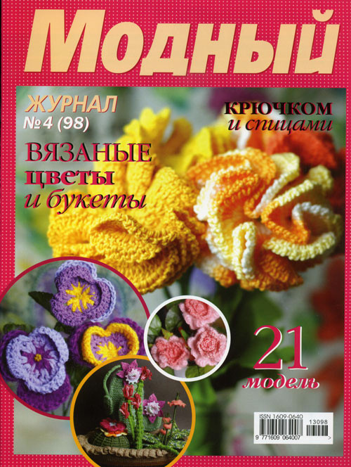 """Журнал по вязанию. """"Модный журнал"""" №  98"""