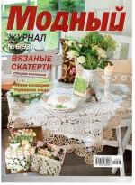 """Журнал по вязанию. """"Модный журнал"""" № 093"""