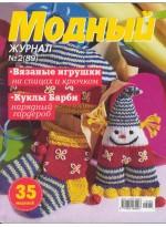 """Журнал по вязанию. """"Модный журнал"""" №  89"""