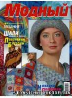 """Журнал по вязанию. """"Модный журнал"""" № 041"""