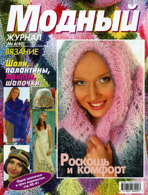 """Журнал по вязанию. """"Модный журнал"""" № 040"""