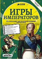 Игры императоров. От Александра I до Сенатской площади. Начало XIX в.