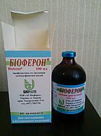 Биоферон (Bioferon) 10% р-р для инъекций,100 мл