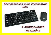 Беспроводная мини клавиатура UKC + мышь ЧЕРНАЯ.Wireless keyboard and mouse ukc