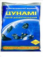 Цунами 10 кг (зерно травленное) - яд для грызунов мышей и крыс
