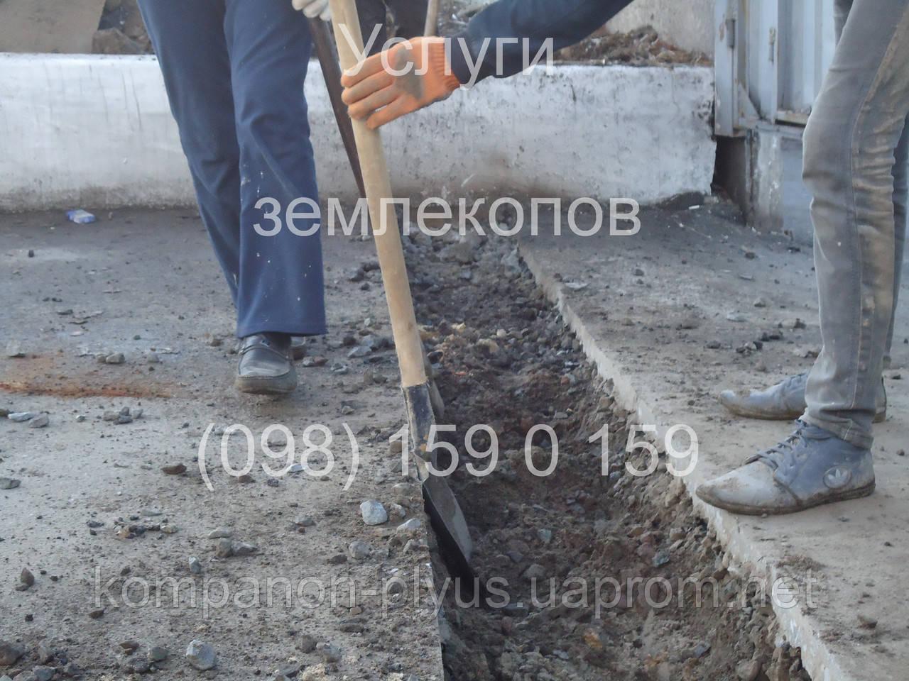 Послуги землекопів Земляні роботи вручну
