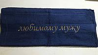 Полотенца с индивидуальной вышивкой