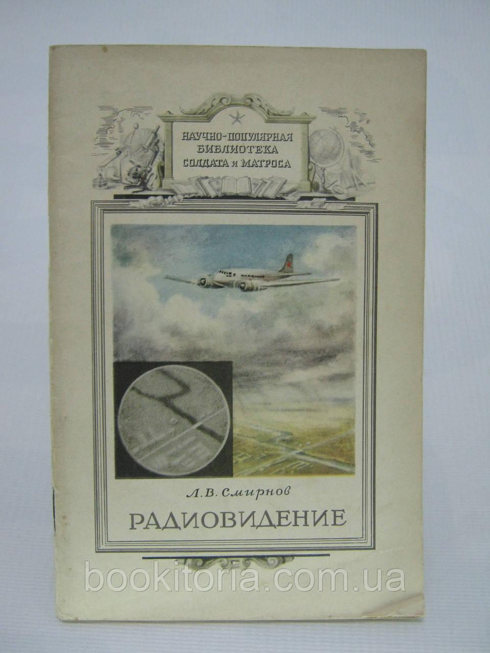 Смирнов Л.В. Радиовидение (самолетный панорамный радиолокатор) (б/у).