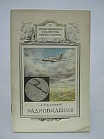 Смирнов Л.В. Радиовидение (самолетный панорамный радиолокатор) (б/у)., фото 1