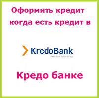 Оформить кредит когда есть кредит в кредо банке