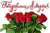 Поздравляем с праздником Весны 8 МАРТА !