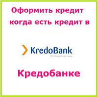 Оформить кредит когда есть кредит в кредобанке