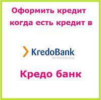 Оформить кредит когда есть кредит в кредо банк