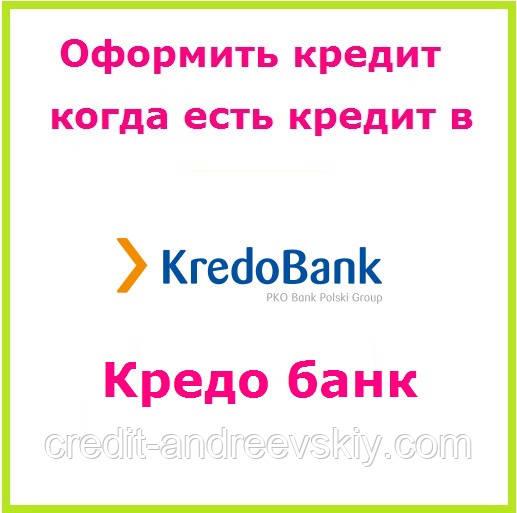 Взять кредит банк кредобанк взять в евросети кредит