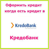 Оформить кредит когда есть кредит в кредобанк