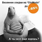 """Весенний скидки на """"DioModa"""" до -65%!"""