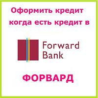 Оформить кредит когда есть кредит в форвард