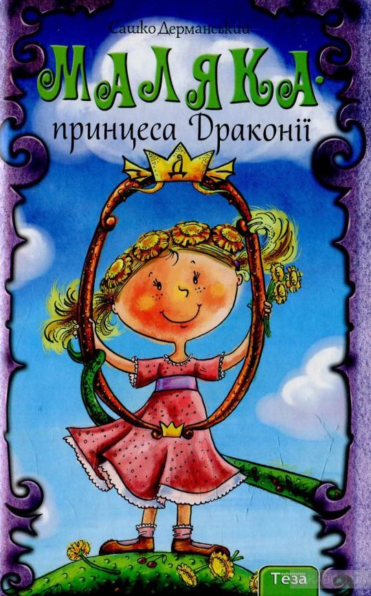 Книга для дітей Маляка - принцеса Драконії, Сашко Дерманський, Книга 1 шкільна прграма 3 клас