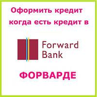 Оформить кредит когда есть кредит в форварде