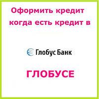 Оформить кредит когда есть кредит в глобусе