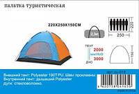Туристическая палатка Zelart SY-018 (6-ти местная)