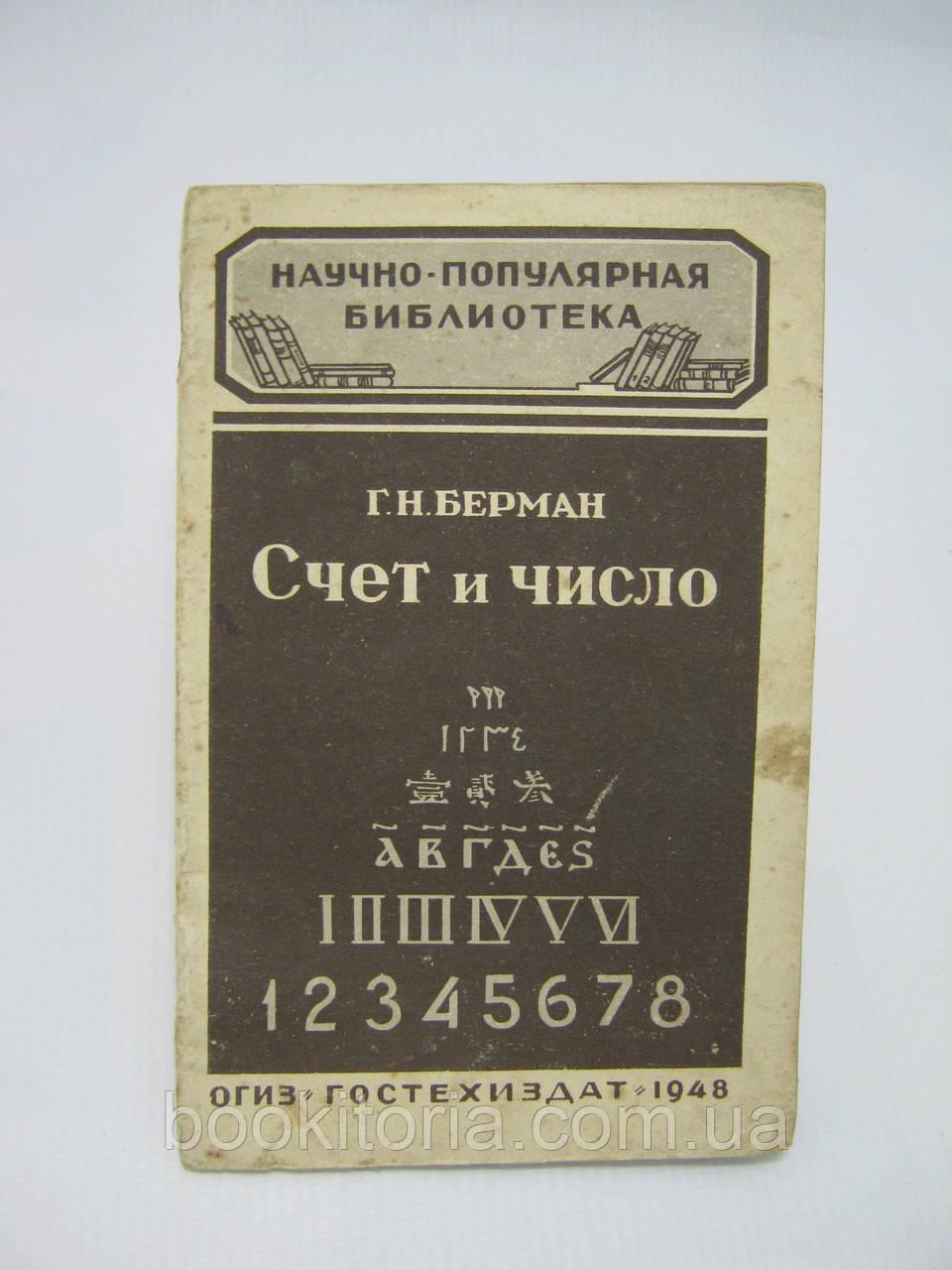 Берман Г.Н. Счет и Число (б/у).