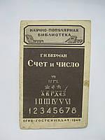 Берман Г.Н. Счет и Число (б/у)., фото 1