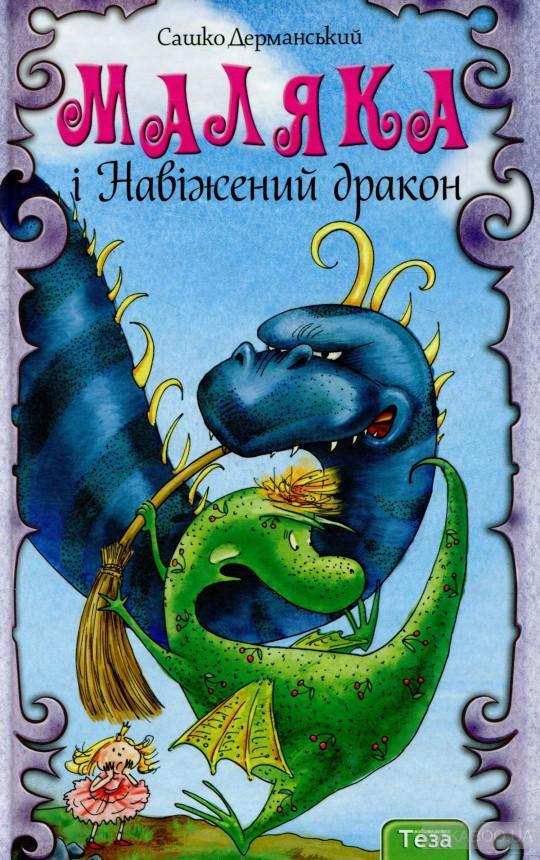 Книга для дітей Маляка і Навіжений дракон, Сашко Дерманський, Книга 2
