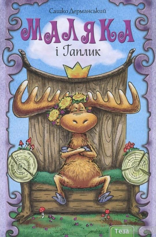 Книга для дітей, Маляка і Гаплик, Сашко Дерманський, Книга 3
