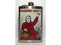 Карманная фляга для алкоголя F4-24, фляжка из нержавеющей стали