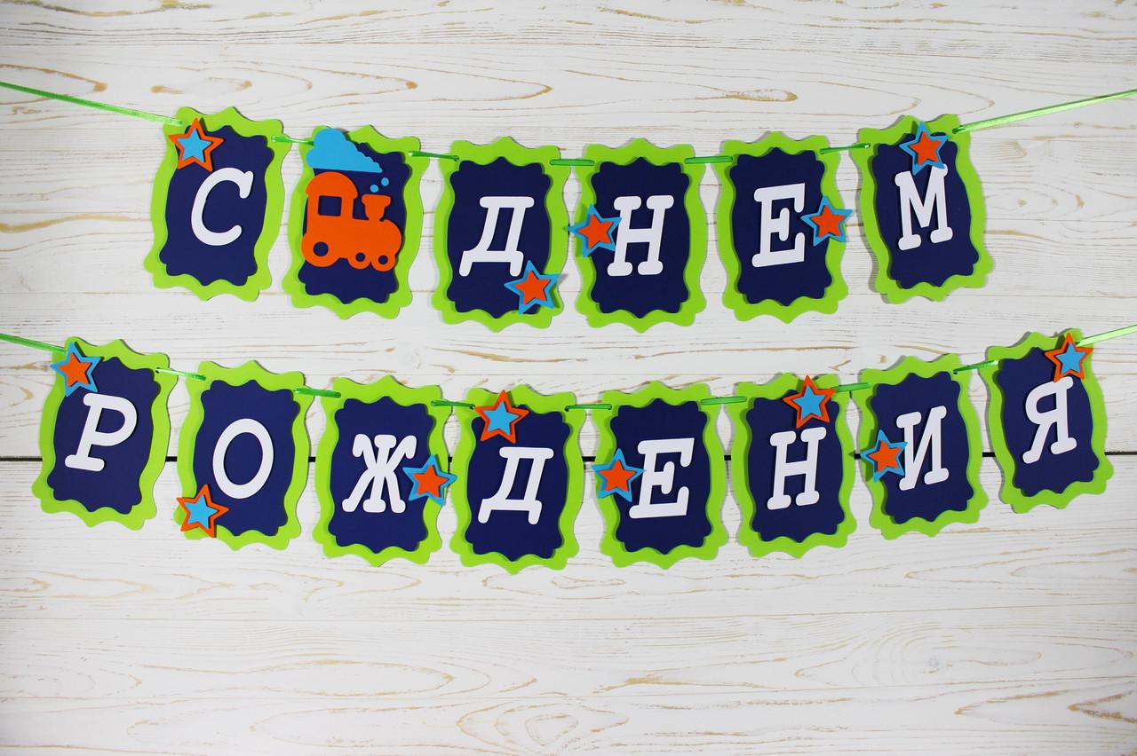 Гирлянда бкмажная С днем рождения Паравозик