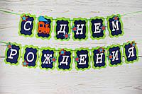 Гирлянда бкмажная С днем рождения Паравозик, фото 1