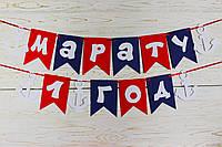 Гирлянда бумажная Марату 1 год Морская, фото 1