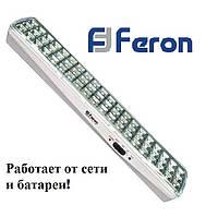 Аккумуляторный (аварийный) светодиодный светильник Feron EL119 (60 LED) AC/DC