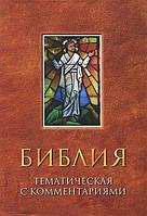 Библия 078 тематическая с комментариями