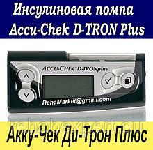 Інсулінова помпа Акку-Чек Ді-Трон Плюс (Accu-Chek D-TRON Plus)