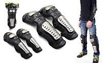 Комплект мотозащиты (колено-голень, налокотники) PRO-X