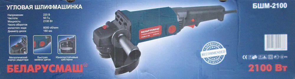 Угловая шлифовальная машина (болгарка) Беларусмаш Бшм-2100