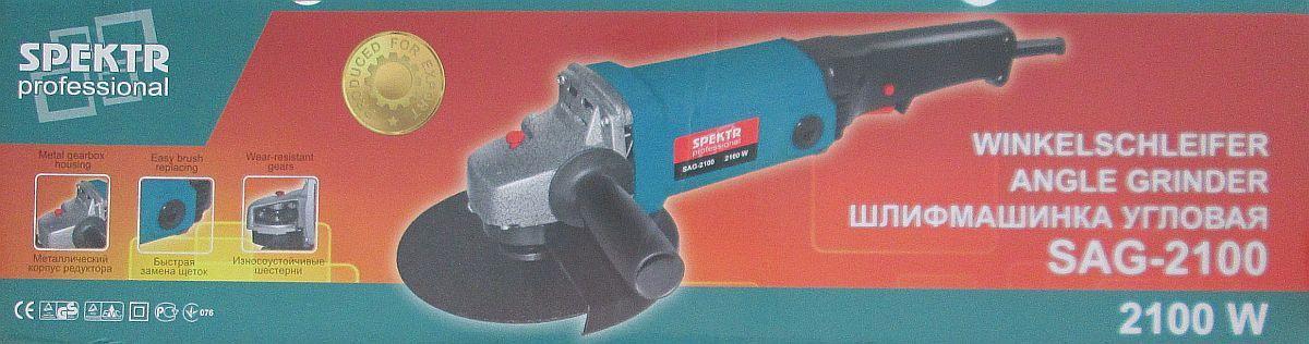 Угловая шлифовальная машина (болгарка) Spektr Sag-2100