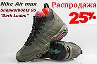 "Мужские кроссовки Nike Air Max 95 Sneakerboot ""Dark Loden"". Сезон: Осень / Зима / Весна."
