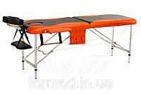 Стол массажный АЛЮМИНИЕВЫЙ 2 сегментный двухцветный