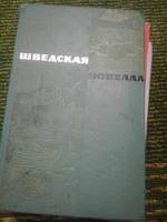 Шведская новелла 19-20 веков