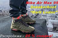 Мужские демисезонные кроссовки  Air Max 95 Sneakerboot Dark Loden. Цвет Олива / Черный. Размер 42.