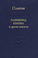 Парменид, Кратил и другие диалоги. Платон