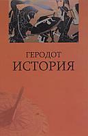 История. Геродот