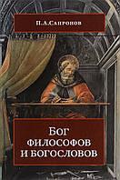 Бог философов и богословов. Сапронов П.